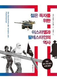 젊은 독자를 위한 이스라엘과 팔레스타인의 역사