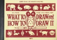 E. G. 러츠의 무엇을 그리고 어떻게 그릴까