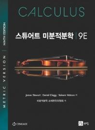 스튜어트 미분적분학(9판)