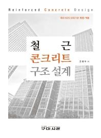 철근 콘크리트 구조 설계