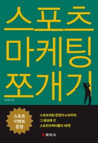 스포츠 마케팅 쪼개기: 스포츠 이벤트 운영 ▼/북마크[1-220010]
