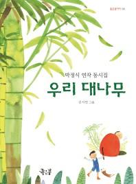 우리 대나무(좋은꿈아이 6)
