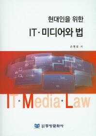 현대인을 위한 IT 미디어와 법