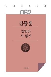 정밀한 시 읽기(서정시학 신서 62)