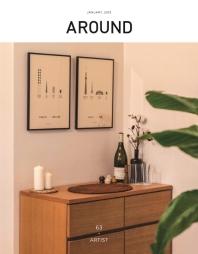 Around(어라운드)(2019년 1월호 63호)