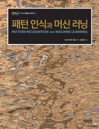 패턴 인식과 머신 러닝(제이펍의 인공지능 시리즈 11)