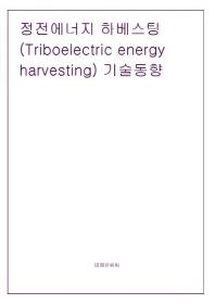 정전에너지 하베스팅 기술동향