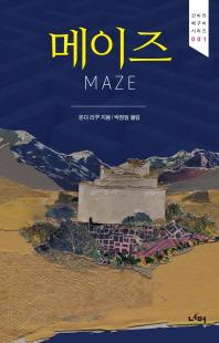 메이즈(Maze)