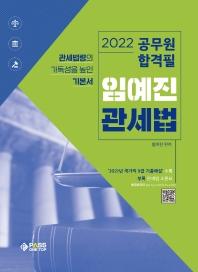 임예진 관세법(2022)