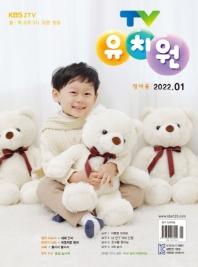 TV 유치원 콩다콩 영아용(2021년 1월호)