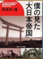 僕の見た「大日本帝國」