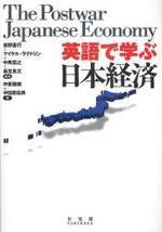 英語で學ぶ日本經濟