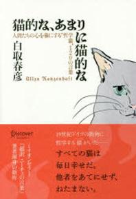"""[해외]猫的な,あまりに猫的な 人間たちの心を猫にする""""哲學猫""""120の言葉"""