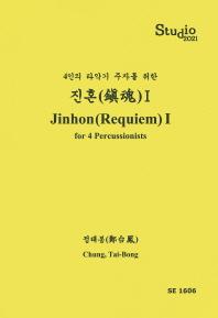 진혼(Jinhon). 1(4인의 타악기 주자를 위한)(SE 1606)