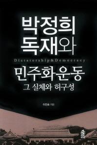 박정희 독재와 민주화 운동 그 실체와 허구성
