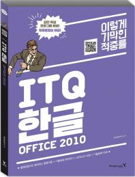 ITQ 한글 Office 2010(2017)(이기적 in)