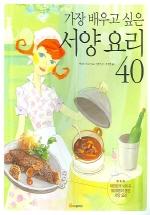 서양 요리 40(가장 배우고 싶은)