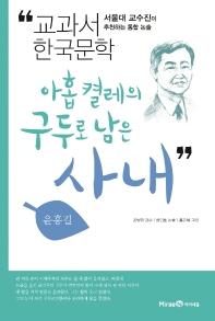 아홉 켤레의 구두로 남은 사내(교과서 한국문학 윤흥길 4)