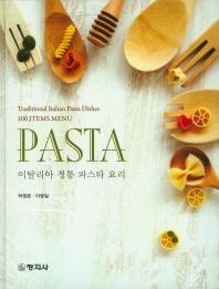 Pasta: 이탈리아 정통 파스타 요리(양장본 HardCover)
