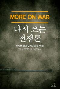 다시쓰는 전쟁론(한울아카데미 2050)