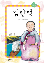 김만덕(새싹 인물전 25)(양장본 HardCover)