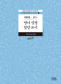 영어 성경 잠언 쓰기(쉬운성경 NLT)(아가페 영어 성경 쓰기 시리즈 1)