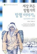 세상 모든 탐험가의 탐험 이야기. 2(마음이 쑥쑥 자라는 세상 모든 시리즈 12)