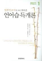 새로운 언어습득개론