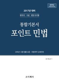 포인트 민법 통합기본서(2017년 대비)