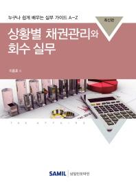 상황별 채권관리와 회수실무(2018)