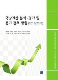 국방예산 분석 평가 및 중기 정책 방향(2015/2016)