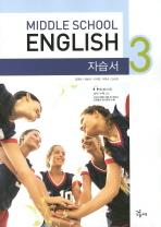 영어 중3 자습서(2011)(CD1장포함)