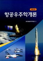 항공우주학개론(5판)(양장본 HardCover)