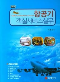 항공기 객실서비스실무(개정판 3판)