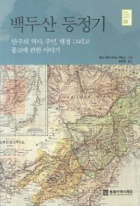 백두산 등정기(동북아역사재단 번역총서 26)