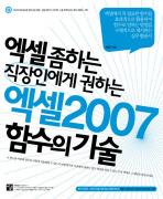 엑셀 2007 함수의 기술