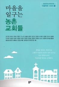 마을을 일구는 농촌 교회들(총회한국교육원 마을목회 시리즈 13)