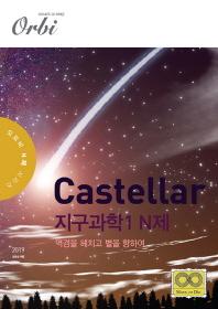 Castellar 지구과학1 N제(2019)(오르비 N제 시리즈)