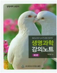 생명과학 강의노트(3판)