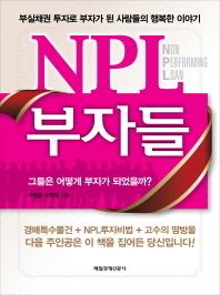 NPL 부자들