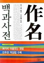 작명 백과사전(신비한 동양철학 81)