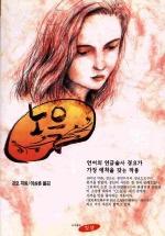 노을(2판)