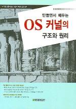 만들면서 배우는 OS 커널의 구조와 원리