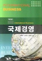 국제경영(개정판)(양장본 HardCover)