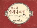 반룬의 세계사 여행