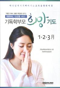 기독학부모 희망 기도(1 2 3월)(기독학부모 기도운동 시리즈 1)