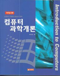 컴퓨터과학개론