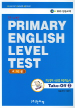 Primary English Level Test Take-Off 2 (교사용)