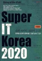 SUPER IT KOREA 2020(개정판)