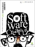 소프트웨어 크리에이티비티 2.0(위키북스 IT LEADERS 8)